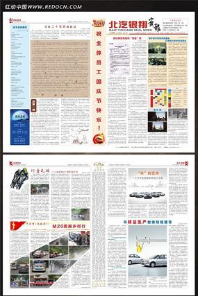 企业内刊报纸版式