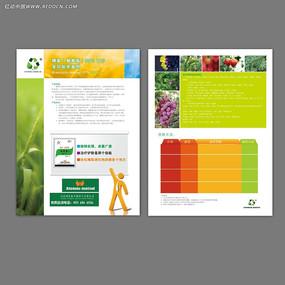 农药宣传单页面