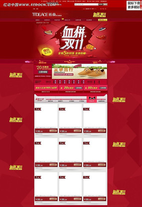 淘宝鞋店双11促销网页