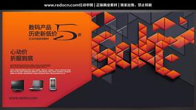 数码产品海报