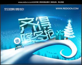 冬装促销活动海报