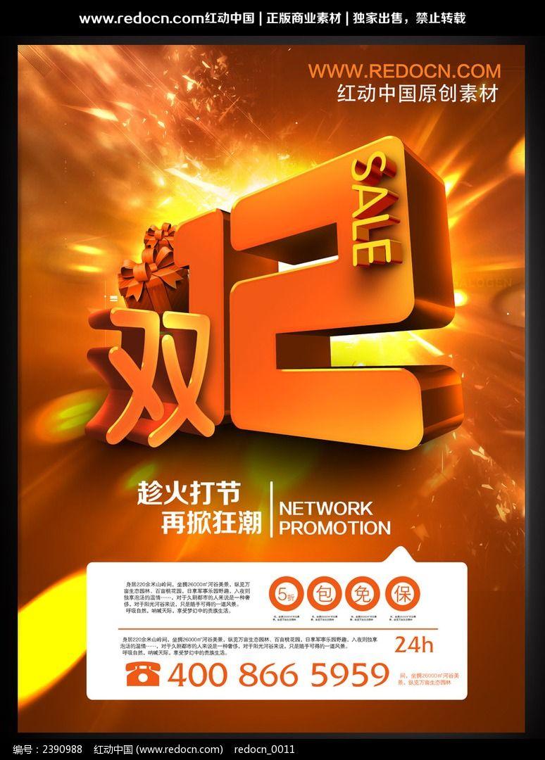 双12促销活动海报