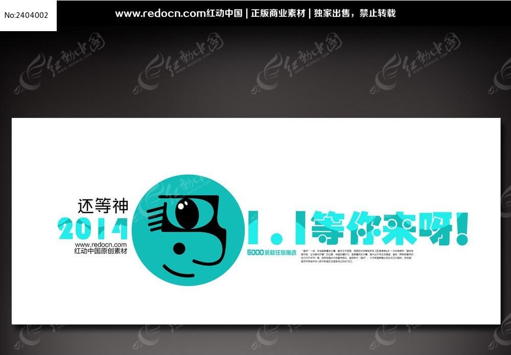 2014元旦淘宝促销海报