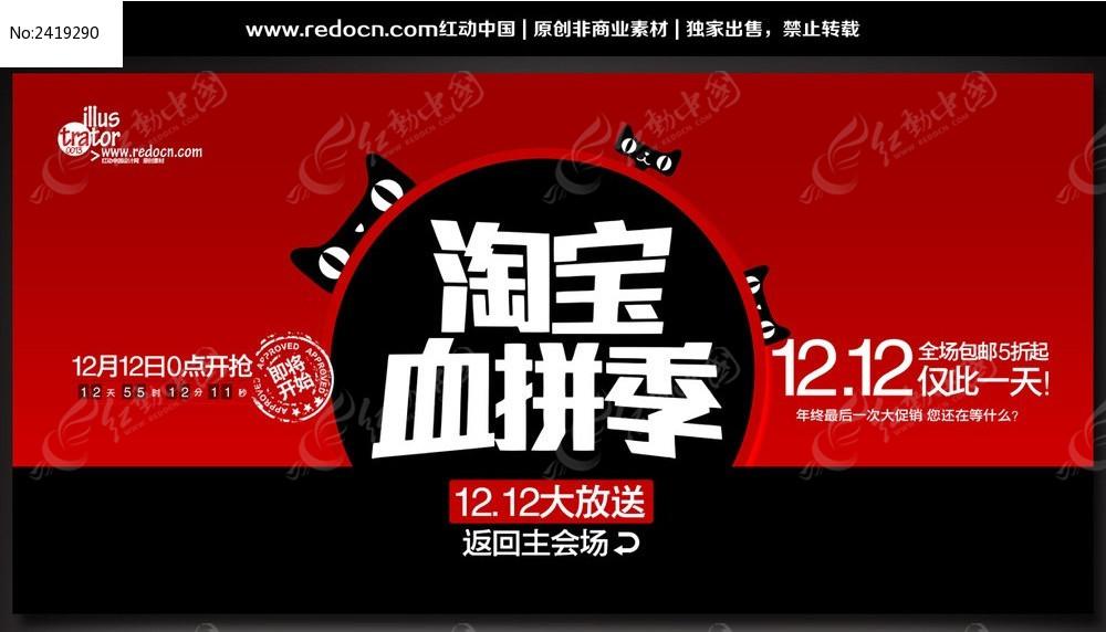 淘宝双12活动全屏海报图片