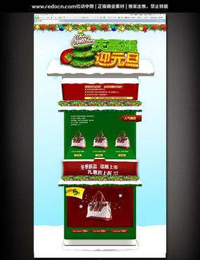 圣诞元旦淘宝促销页面设计