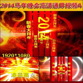 2014马年晚会1080P视频