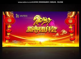 春节团拜会