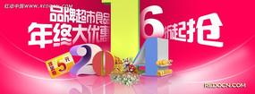 2014淘宝年终促销广告