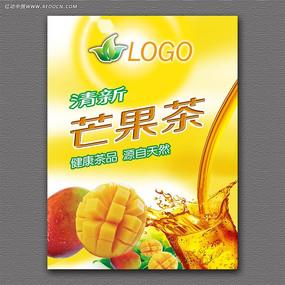 芒果茶海报图片