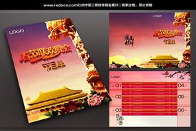 2014春晚节目单封面设计