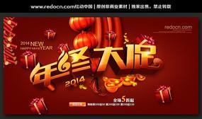 2014马年商场促销海报