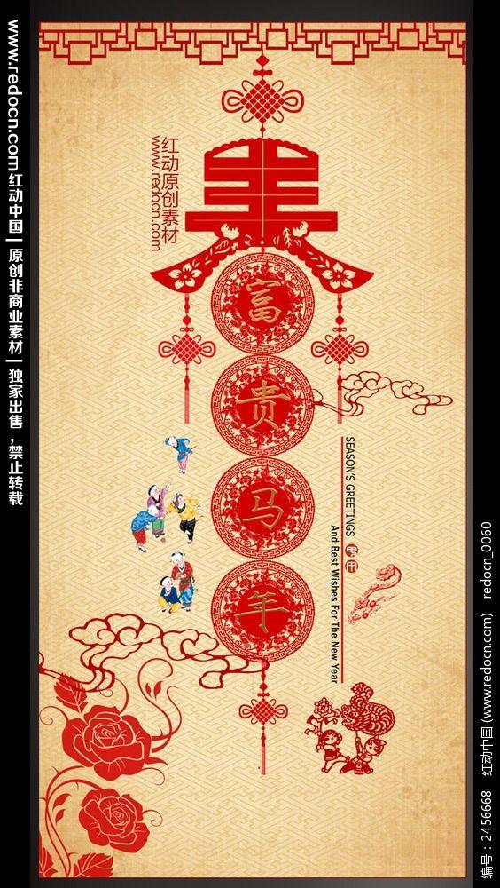 中国风2014海报设计素材图片