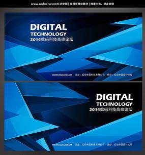 2014数码科技高峰论坛展板设计