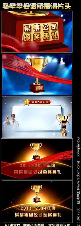 2014年颁奖典礼片头视频