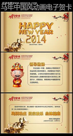 中国风马年企业电子贺卡PPT动画