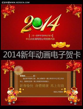 2014马年新年动画电子贺卡PPT