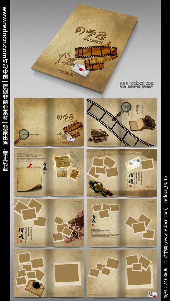 复古同学录画册设计图片
