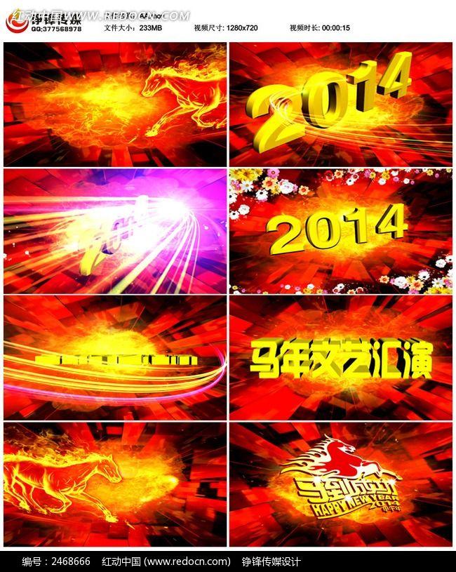2014马年视频片头图片