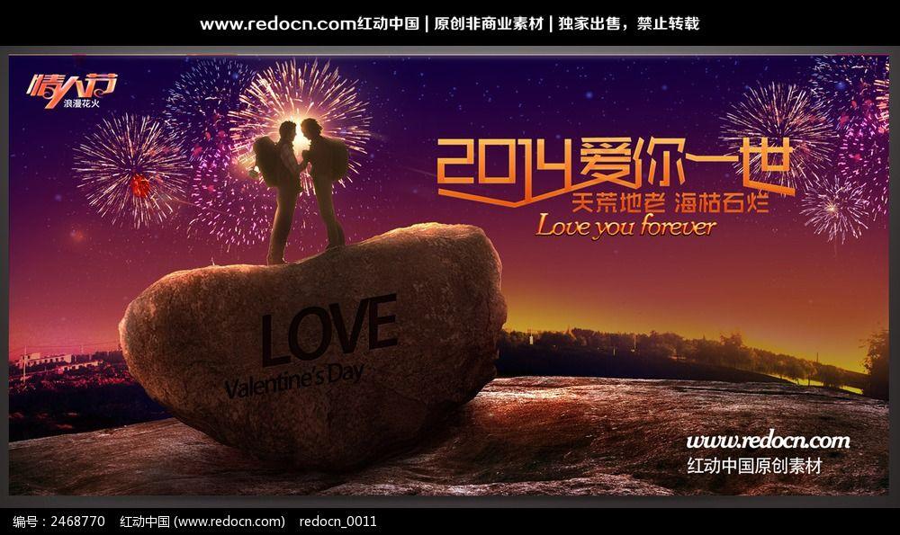 2014浪漫情人节背景设计图片