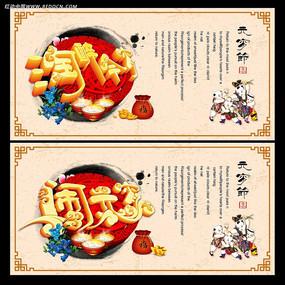 2014马年元宵节海报设计