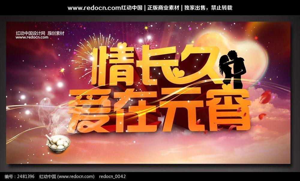 2014情人元宵双节晚会背景图片