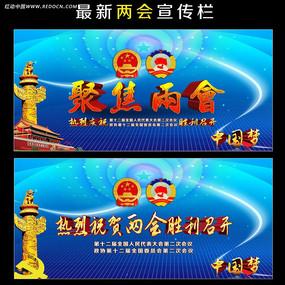2014全国人大政协两会展板