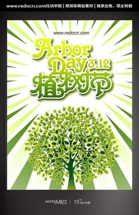 312植树节宣传海报设计 PSD
