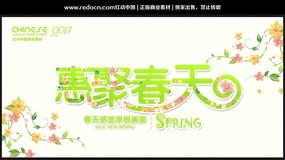 2014惠聚春天背景设计