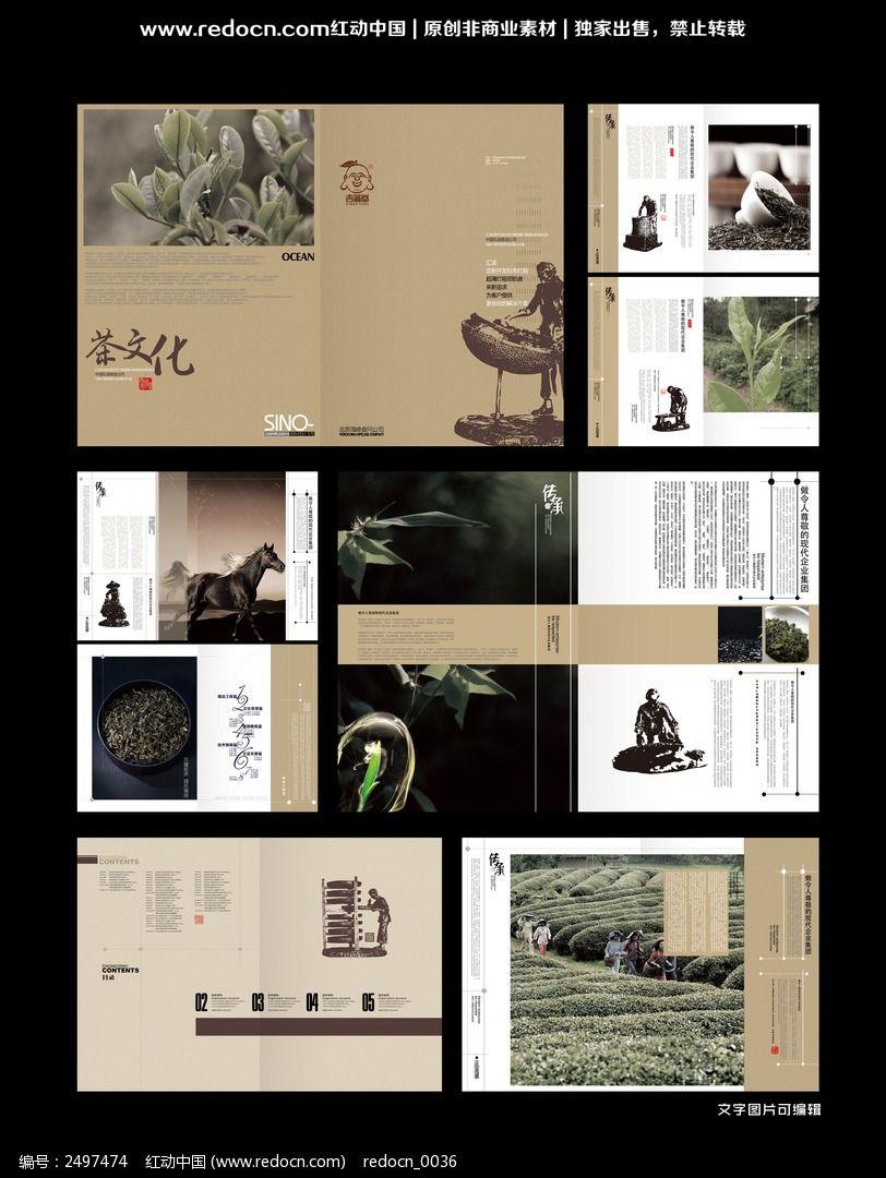 中国风茶文化画册设计图片