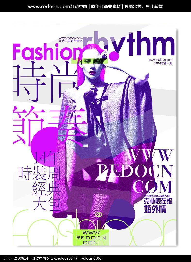 时尚海报杂志封面图片