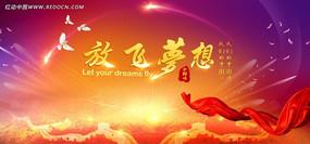 中国梦背景