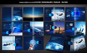 蓝色科技公司画册设计