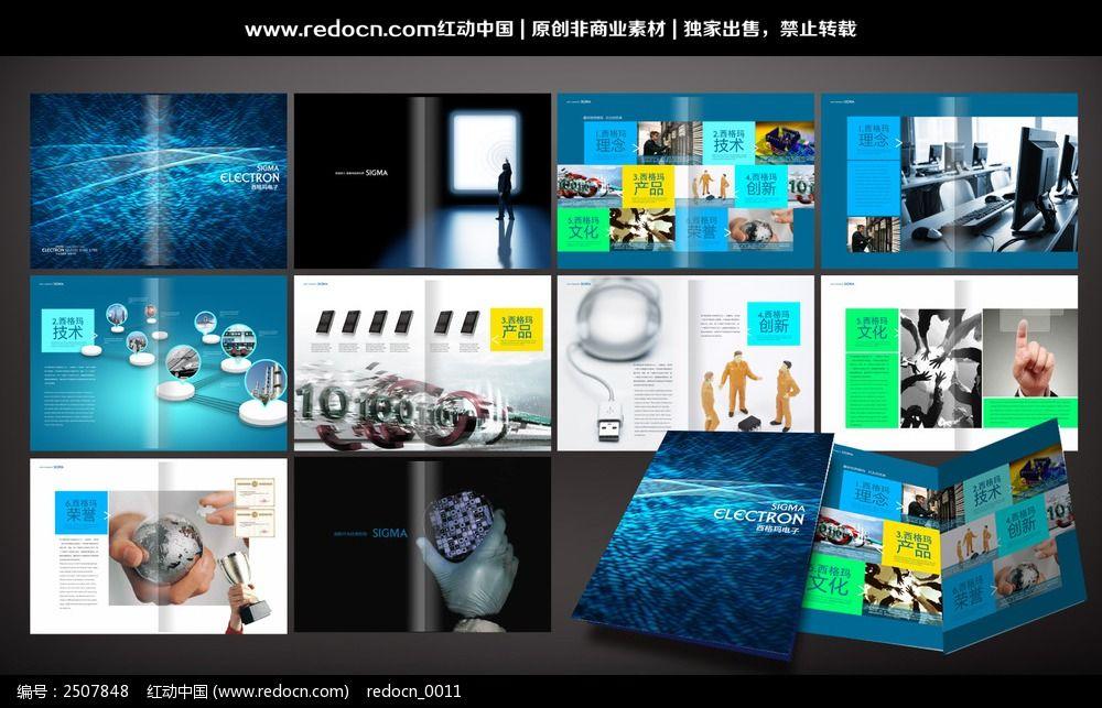 蓝色商务公司画册素材图片