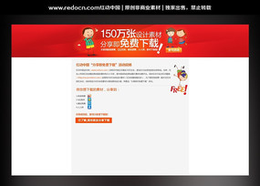 红动免费素材网页设计 PSD