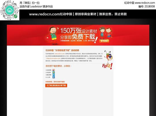 红动免费素材网页设计