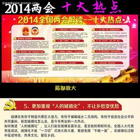2014两会精神学习宣传栏设计