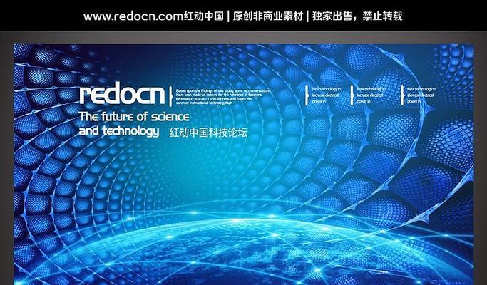 红动中国科技论坛背景设计
