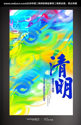 清明创意宣传海报设计 PSD