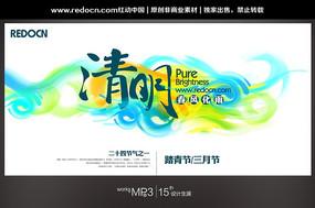 三月清明节宣传背景设计 PSD