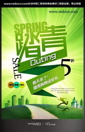 春季清明打折促销海报设计 PSD
