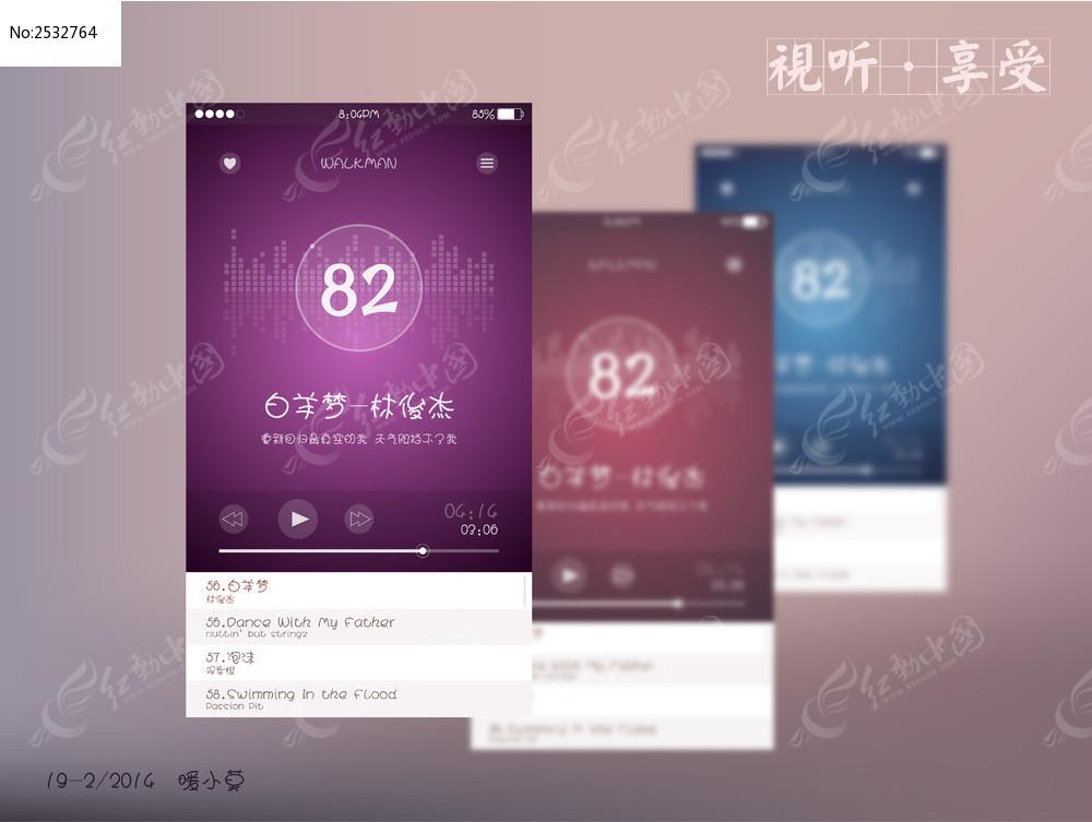 音乐播放器UI界面 单曲播放界面设计图片