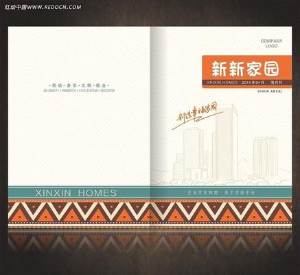 企业内刊封面设计