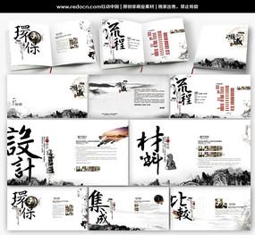 中國風裝飾公司畫冊