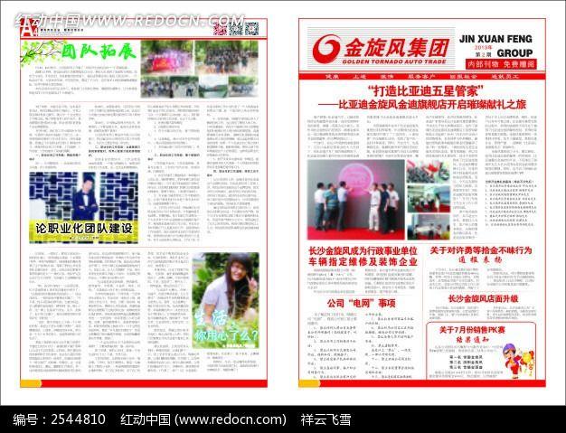 企业报纸板式设计图片