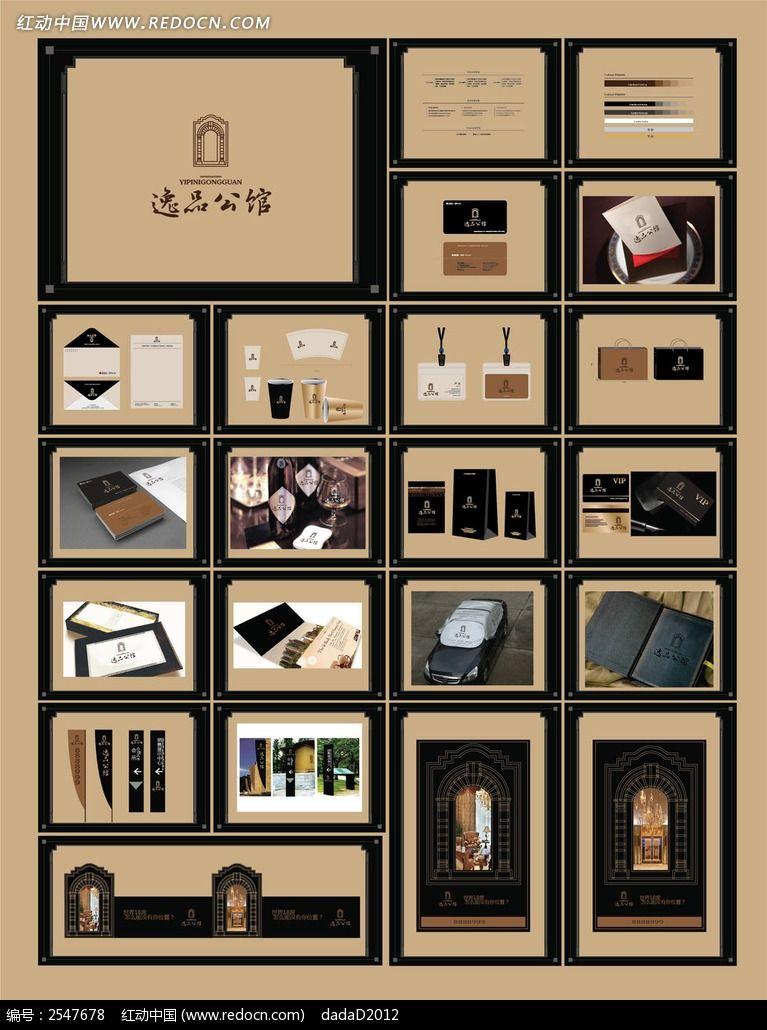 房地产VI素材图片