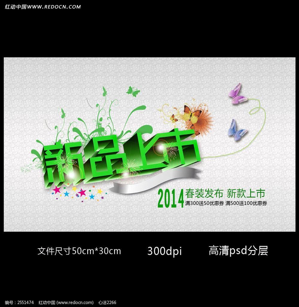 春夏新品上市促销活动海报模板psd分层素材图片