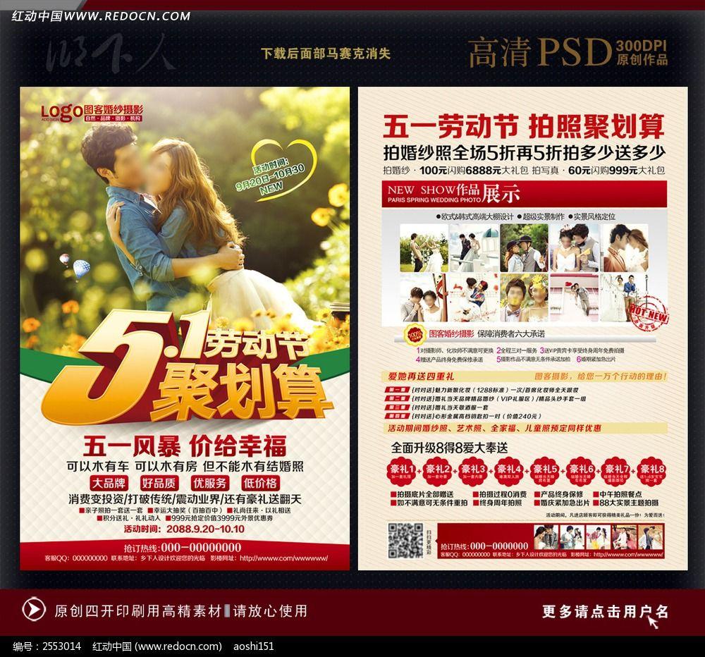 五一聚划算婚纱影楼春季促销海报宣传单图片