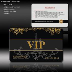 VIP品质合格认证卡