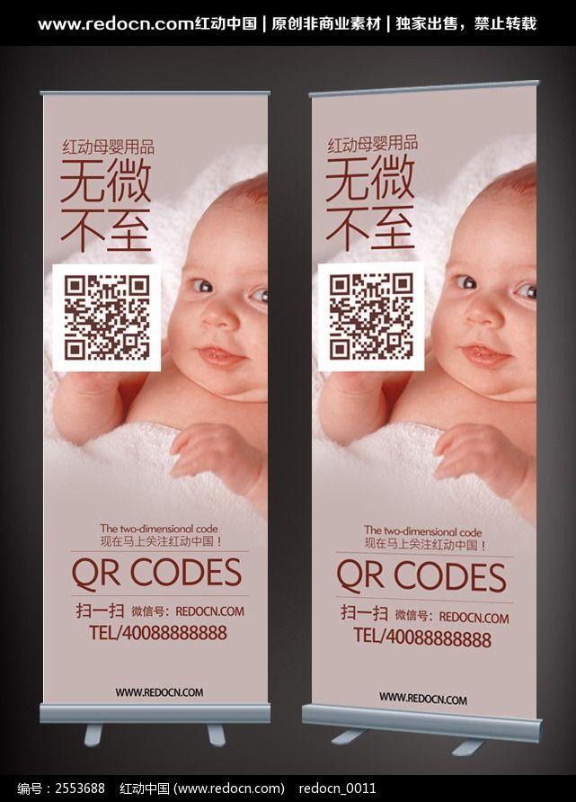 母婴用品二维码活动易拉宝图片