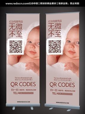 母婴用品二维码活动易拉宝